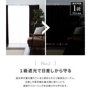 1級遮光カーテン 13カラー×3サイズ 2枚組 遮光 ウォッシャブル 遮熱 カーテン 遮熱カーテン 洗える|rcmdin|08