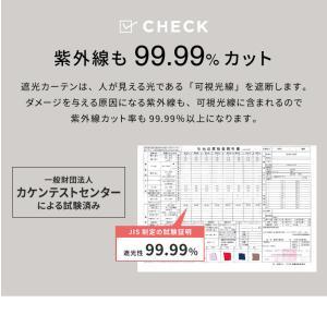 1級遮光カーテン 13カラー×3サイズ 2枚組 遮光 ウォッシャブル 遮熱 カーテン 遮熱カーテン 洗える|rcmdin|10