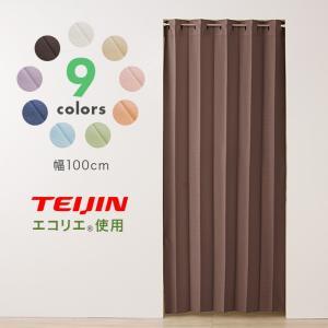 間仕切りカーテン 幅100cm テイジン エコリエ使用 パタパタ 遮熱 保温 遮像 UVカット つっぱり式 カーテン のれん