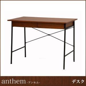 デスク アンティーク ライティングデスク anthem アンセム Desk デスク ANT-2459br|rcmdin