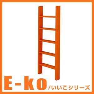 二段ベッド用 ハシゴ 天然木 子供用 キッズ E-ko いいこ|rcmdin