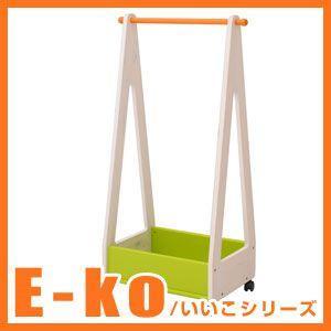 収納ボックス付きハンガーラック ハンガーラック キッズハンガー 収納ボックス 天然木 E-ko いいこ|rcmdin