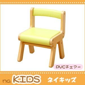 PVCチェアー チェア イス 椅子 子供 こども キッズ naKIDS ネイキッズ|rcmdin