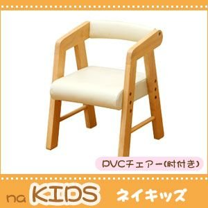 PVCチェアー(肘付き) チェア イス 椅子 子供 こども キッズ naKIDS ネイキッズ|rcmdin