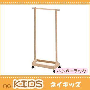ハンガーラック 木製 子供 こども キッズ naKIDS ネイキッズ|rcmdin