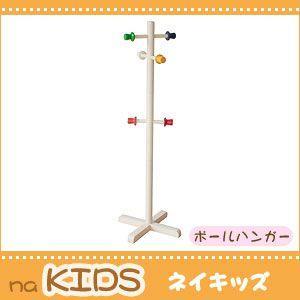na-KIDS ネイキッズ Picc's ピッツ Pole Hanger ハンガー ポールハンガー 子供 子供用 KDH-2642WH|rcmdin