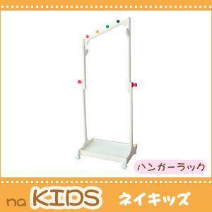 na-KIDS ネイキッズ Picc's ピッツ Hanger Rack ハンガーラック 子供 子供用 KDH-2644WH|rcmdin