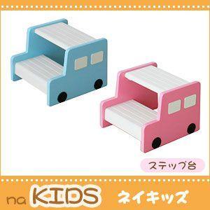 na-KIDS ネイキッズ Picc's ピッツ Step ステップ台 子供 子供用 踏み台 KDS-2647|rcmdin