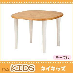 キッズテーブル テーブル コンパクト 子供 こども キッズ naKIDS ネイキッズ|rcmdin