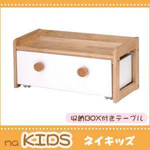 収納BOX付きテーブル テーブル 収納 子供 こども キッズ naKIDS ネイキッズ|rcmdin