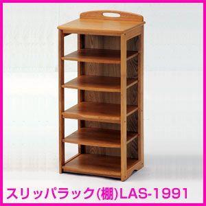 スリッパラック(棚) 木製 LAS-1991|rcmdin