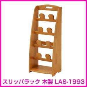 スリッパラック 木製 LAS-1993|rcmdin
