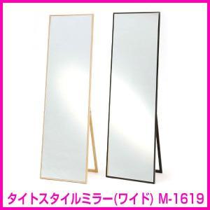 タイトスタイルミラー(ワイド) 鏡 M-1619|rcmdin