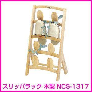 スリッパラック 木製 NCS-1317|rcmdin