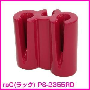 傘立て アンブレラスタンド raC(ラック) PS-2355RD|rcmdin