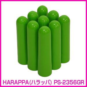 傘立て アンブレラスタンド HARAPPA(ハラッパ) PS-2356GR|rcmdin