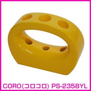 傘立て アンブレラスタンド CORO2(コロコロ) PS-2358YL|rcmdin