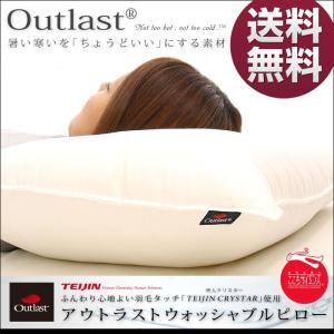 アウトラスト 枕 日本製 洗える テイジン製中綿使用 ウォッシャブル 温度調整機能素材 アウトラスト ウォッシャブル ピロー|rcmdin