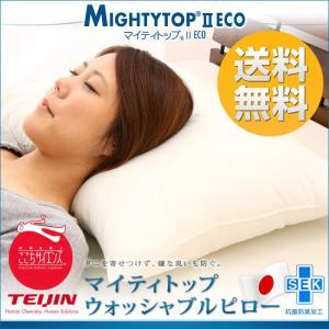 枕 洗える 肩こり 日本製 マイティトップ テイジン製中綿使用 マイティ 枕ウォッシャブル 防ダニ 抗菌 防臭 マイティトップ ウォッシャブルピロー|rcmdin