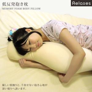 低反発抱き枕 リラクシーズ まくら 低反発 抱きまくら(代引き不可)|rcmdin