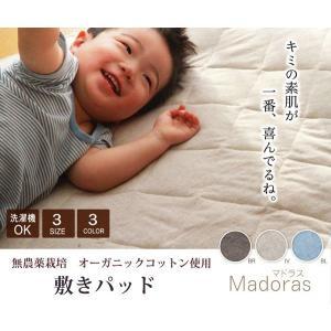 インド綿 オーガニックコットン使用 敷パッド 『マドラス』 ブルー シングル 100×205cm 代引不可 rcmdin