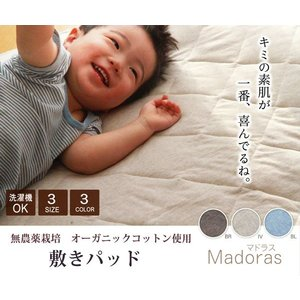 インド綿 オーガニックコットン使用 敷パッド 『マドラス』 アイボリー セミダブル 120×205cm 代引不可 rcmdin