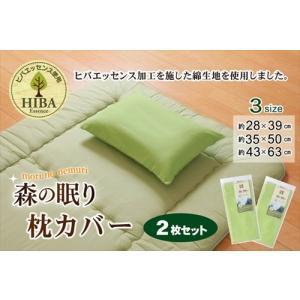 枕カバー 洗える ヒバエッセンス使用 ひばピロケース グリーン 2枚組 約28×39cm 代引不可|rcmdin