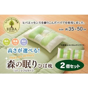ピロー 高さを選べる ヒバエッセンス使用 森の眠りひば枕H 2個組 約35×50×14cm 高め 代引不可|rcmdin