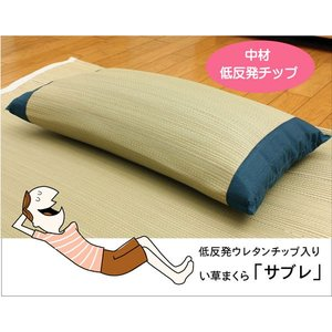 低反発ウレタンチップ入り い草枕 『サブレ 低反発枕 箱付』 ベージュ 約50×30cm 代引不可|rcmdin