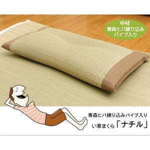 青森ひば練り込みパイプ入り い草枕 『ナチル くぼみ枕 箱付』 約50×30cm 代引不可|rcmdin