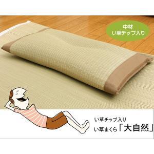 い草枕 『大自然 くぼみ枕 箱付』 約50×30cm(中材:い草チップ) 代引不可|rcmdin