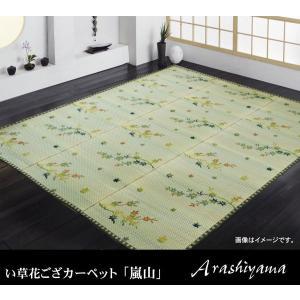 い草花ござカーペット 『嵐山』 江戸間3畳(約174×261...