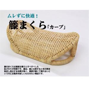 インドネシア製 ひんやりラタン枕 『籐枕カーブ』 ナチュラル 38×35cm|rcmdin