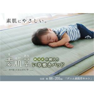 純国産 やわらかい草の敷きパッド 『デニム 素肌草キルト』 約88×205cm (中綿入り)|rcmdin