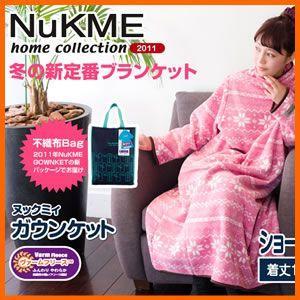 着る毛布 ヌックミィ 着るブランケット ブランケット 毛布 ...
