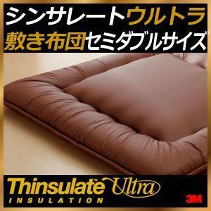 シンサレート ウルトラ 防ダニ 敷き布団 セミダブルサイズ|rcmdin