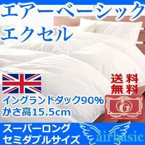 羽毛布団 エクセルゴールドラベル 「air」 エアー ベーシック セミダブル ロング ゴールド|rcmdin