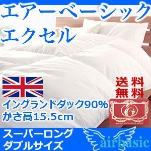 羽毛布団 エクセルゴールドラベル 「air」 エアー ベーシック ダブル ロング ゴールド|rcmdin