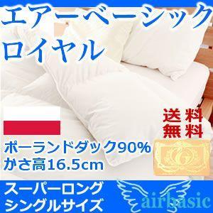 羽毛布団 ロイヤルゴールドラベル 「air」 エアー ベーシック シングル ロング ゴールド|rcmdin