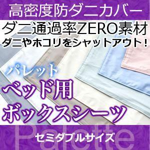 高密度防ダニカバー パレット ボックスシーツ ベッド セミダブル 防ダニ|rcmdin