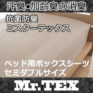 汗臭 加齢臭 を分解するカバー ミスターテックス Mr.TEX ボックスシーツ ベッド セミダブル 消臭 防臭|rcmdin