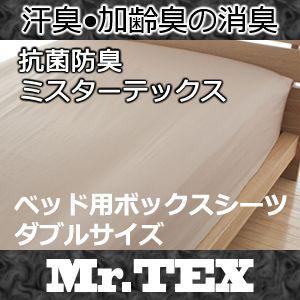 汗臭 加齢臭 を分解するカバー ミスターテックス Mr.TEX ボックスシーツ ベッド ダブル 消臭 防臭 rcmdin