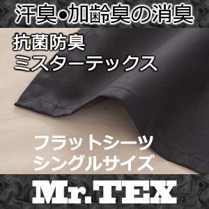 汗臭 加齢臭 を分解するカバー ミスターテックス Mr.TEX フラットシーツ シングル 消臭 防臭 rcmdin