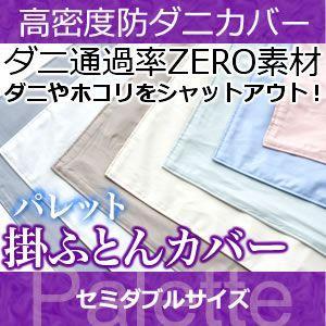 高密度防ダニカバー パレット 掛け布団カバー セミダブル 防ダニ|rcmdin