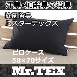汗臭 加齢臭 を分解するカバー ミスターテックス Mr.TEX 枕カバー ピローケース 消臭 防臭...