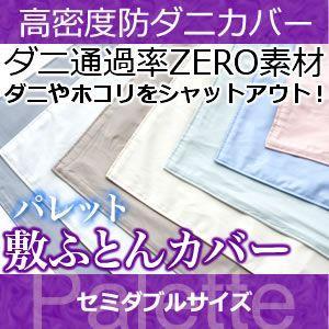 高密度防ダニカバー パレット 敷き布団カバー セミダブル 防ダニ|rcmdin