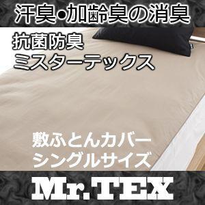 汗臭 加齢臭 を分解するカバー ミスターテックス Mr.TEX 敷き布団カバー シングル 消臭 防臭 rcmdin