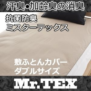 汗臭 加齢臭 を分解するカバー ミスターテックス Mr.TEX 敷き布団カバー ダブル 消臭 防臭 rcmdin