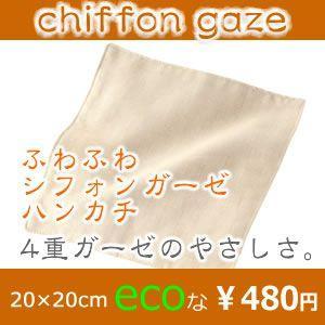 ピュアコットン100% 日本製4重ガーゼでできたハンカチ 『ふわふわシフォンガーゼハンカチ』 rcmdin