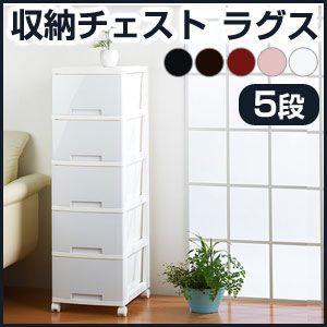 5段 組立式 収納チェスト ラグス カラーチェスト 棚 収納ボックスの写真
